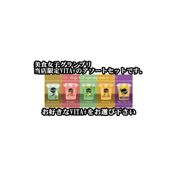 VITA+4種セット 各3個合計12カップ 果物 ヴィータ シロップ漬け 新鮮果物 フルーツカップ