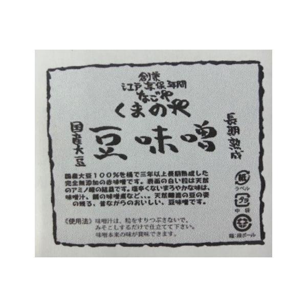 くまのや豆味噌 国産大豆 長期熟成 450g×10袋