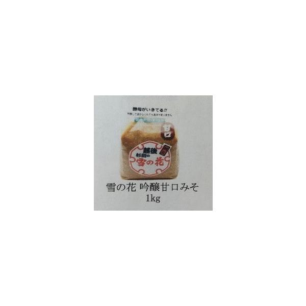 杉田味噌醸造 米味噌 雪の花 吟醸甘口みそ 1キログラム×10袋 糀味噌 麹味噌