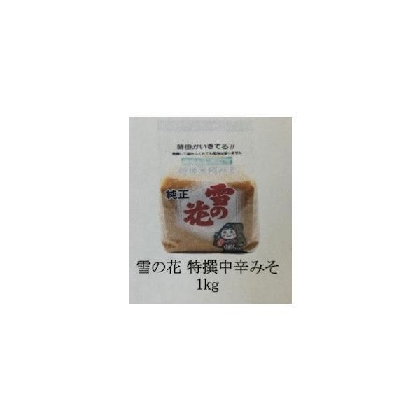 杉田味噌醸造 米味噌 雪の花 特選中辛みそ 1キログラム×10袋 糀味噌 麹味噌