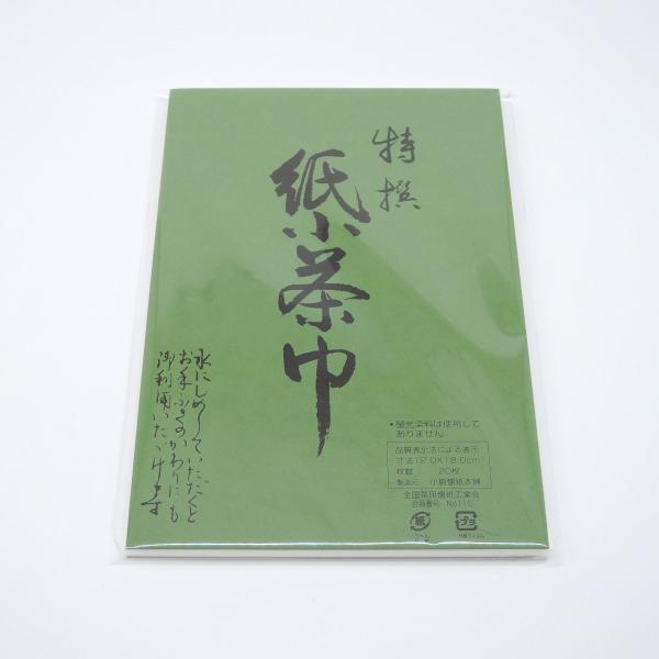 茶道具 紙小茶巾 (インナーマスクにも 使い切りで衛生的です) 20枚入/1パック 【6パックまでクリックポスト可】|gekkouen1137
