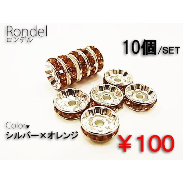 ロンデル 平型 シルバー×オレンジ アクセサリーパーツ