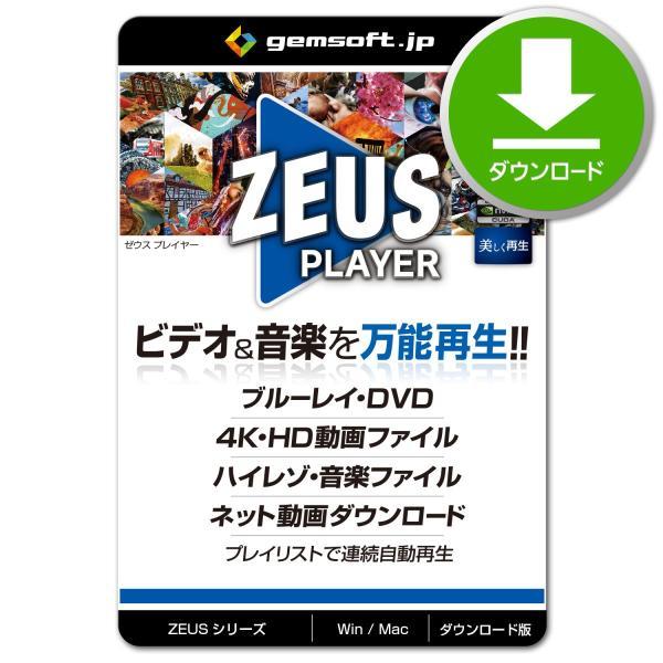 ZEUS PLAYER | ダウンロード版