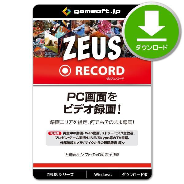 ZEUS RECORD | ダウンロード版