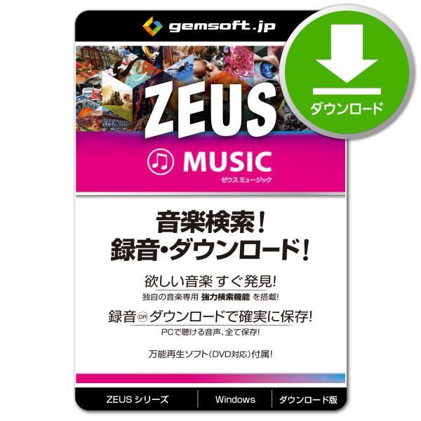 ZEUS MUSIC | ダウンロード版