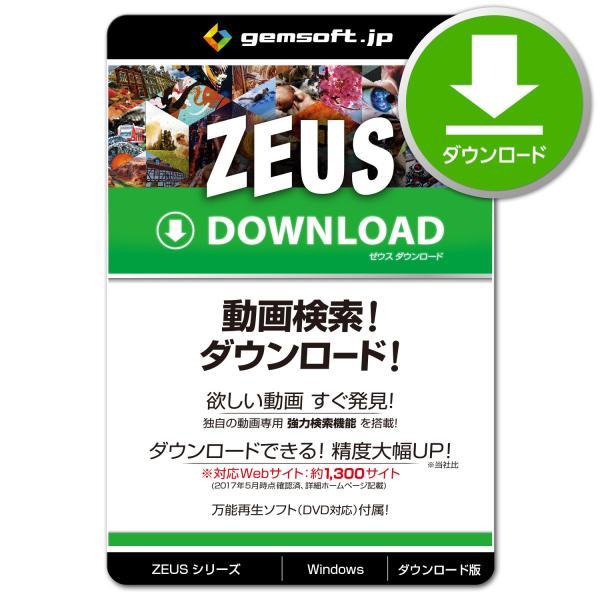 ZEUS DOWNLOAD | ダウンロード版