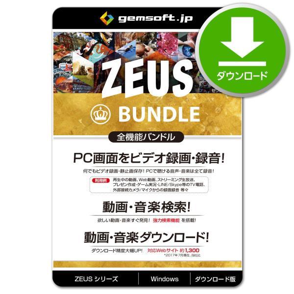 ZEUS BUNDLE | ダウンロード版