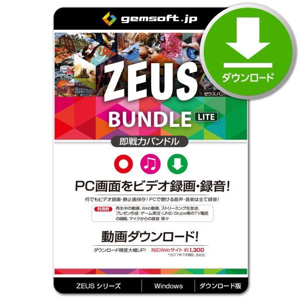 ZEUS BUNDLE LITE | ダウンロード版