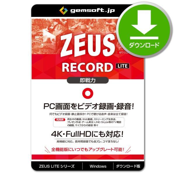 ZEUS RECORD LITE | ダウンロード版