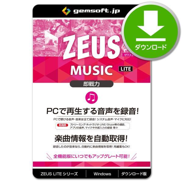 ZEUS MUSIC LITE | ダウンロード版