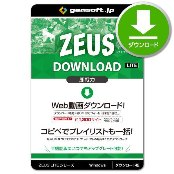 ZEUS DOWNLOAD LITE | ダウンロード版