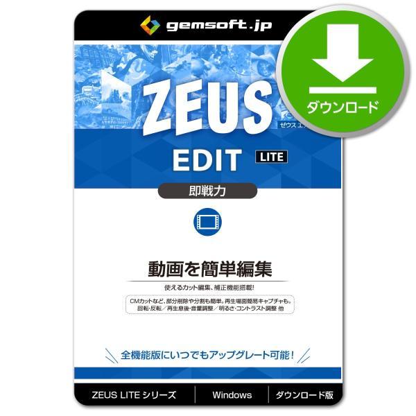 ZEUS EDIT LITE | ダウンロード版