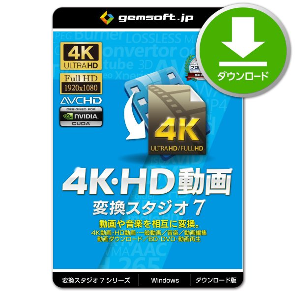 4K・HD動画 変換スタジオ7 | ダウンロード版
