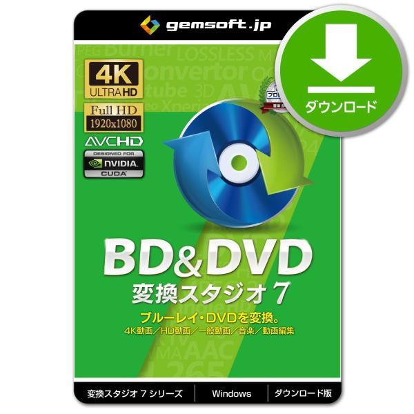 BD&DVD 変換スタジオ7 | ダウンロード版