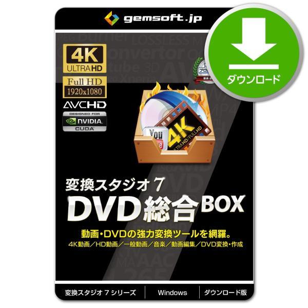 変換スタジオ7 DVD総合BOX | ダウンロード版