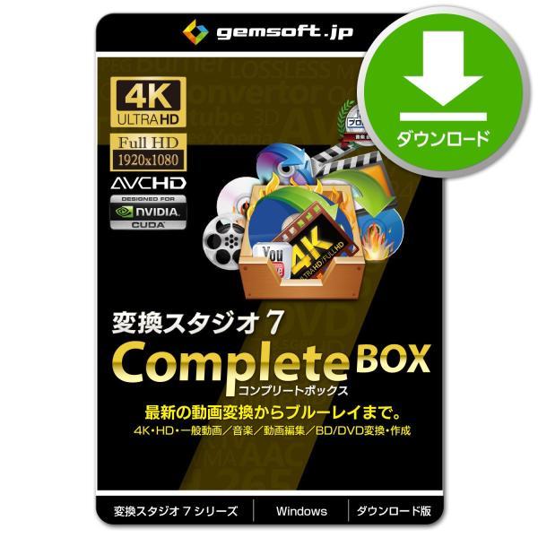 変換スタジオ7 CompleteBOX | ダウンロード版