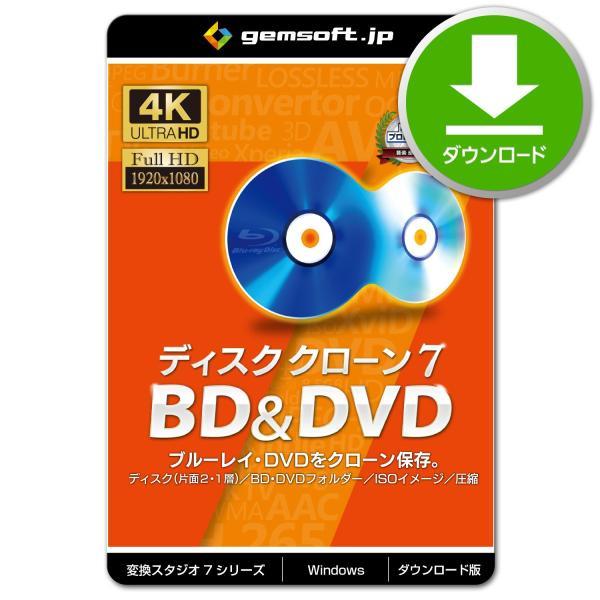 ディスククローン7 BD&DVD | ダウンロード版