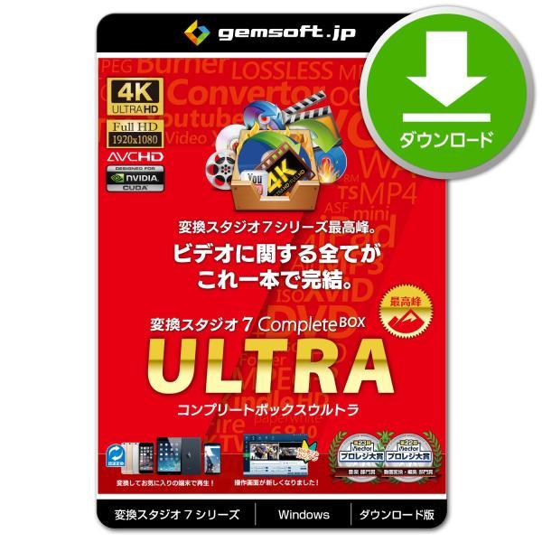 変換スタジオ7 CompleteBOX ULTRA | ダウンロード版