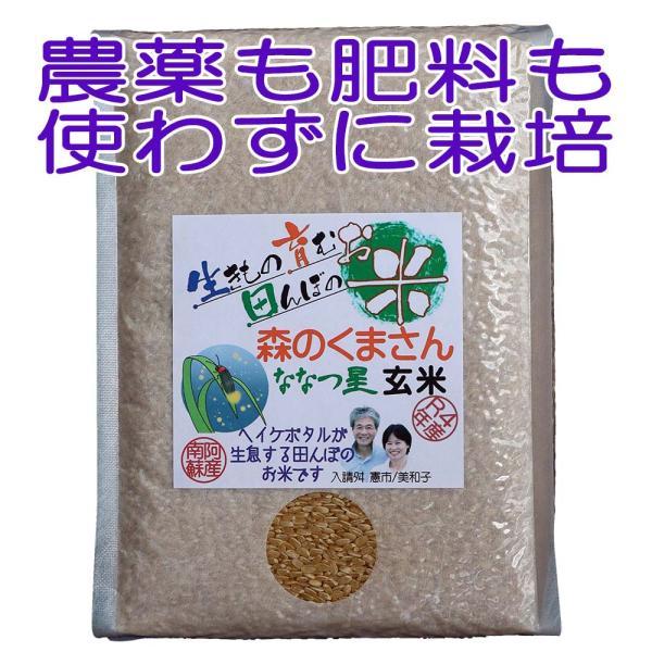森のくまさんななつ星玄米5kg,令和2年産,ヘイケボタルが舞う田んぼで獲れたお米,農薬不要栽培:無農薬,肥料不要栽培:無肥料,