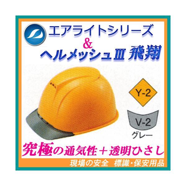 エアライト ヘルメット 工事 ヘルメッシュ飛翔スペシャル ST#1830-JZ 帽体色:Y-2(黄色) 透明ひさし色:V-2(グレー) (工事用・現場用) タニザワ 谷沢