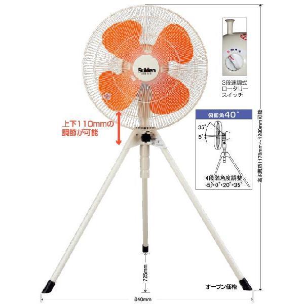 強力工場扇 スイファン 45cm スタンドタイプ SF−45VS−1VP2 業務用大型扇風機