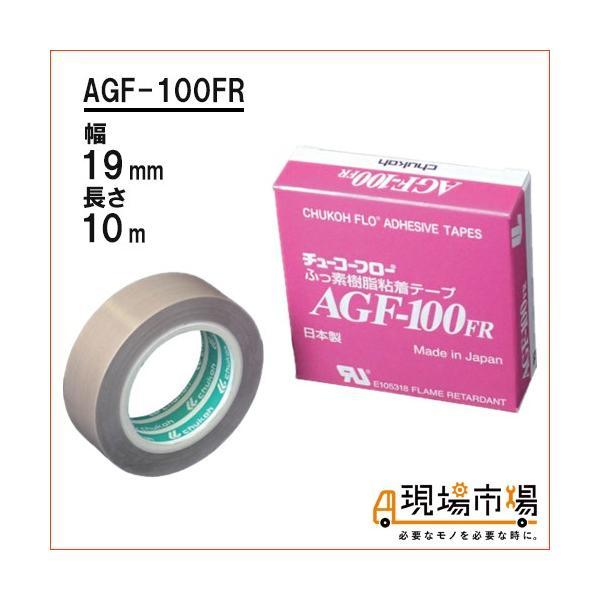 テフロン PTFE製 粘着テープ チューコーフロー AGF-100FR 0.18x19Wx10m|genbaichiba