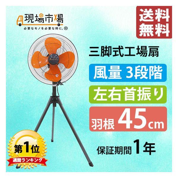 工場扇 工場扇風機 45cm 首振り 大型 三脚 開放式 折りたたみ スタンド オレンジ|genbaichiba