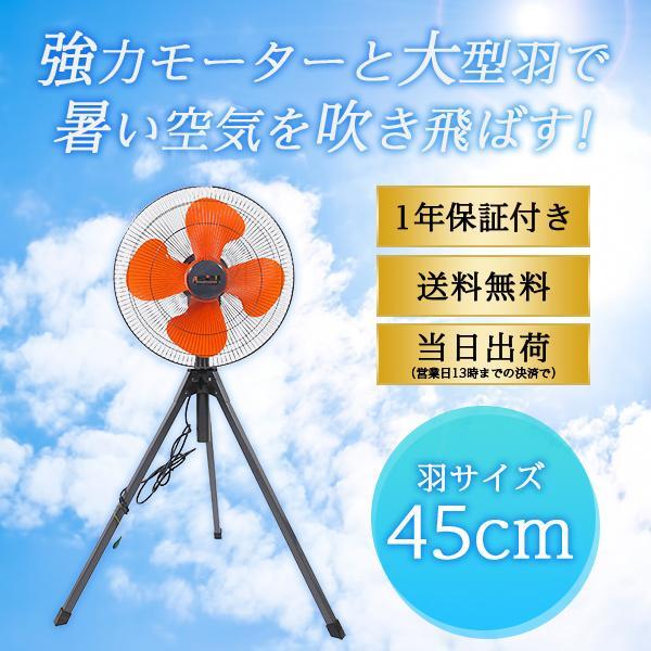 工場扇 工場扇風機 45cm 首振り 大型 三脚 開放式 折りたたみ スタンド オレンジ|genbaichiba|02