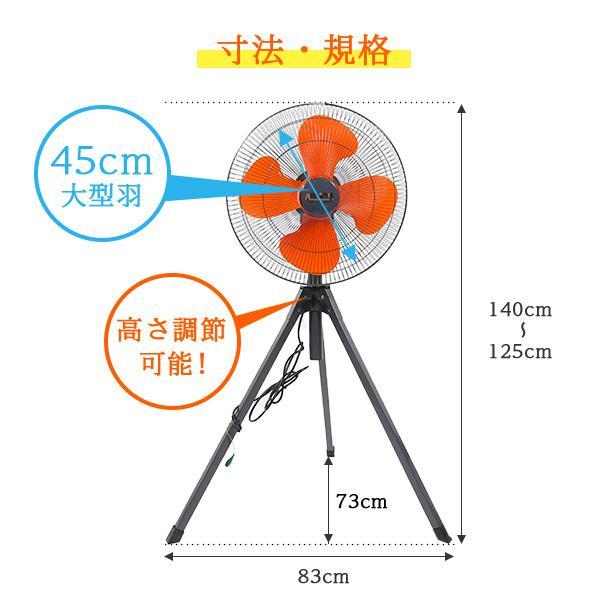 工場扇 工場扇風機 45cm 首振り 大型 三脚 開放式 折りたたみ スタンド オレンジ|genbaichiba|06