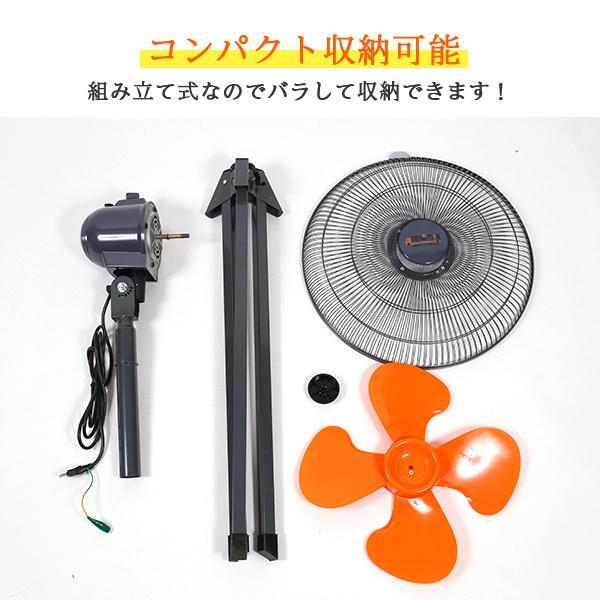 工場扇 工場扇風機 45cm 首振り 大型 三脚 開放式 折りたたみ スタンド オレンジ|genbaichiba|07