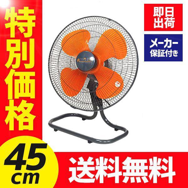 工場扇 工場扇風機 羽根 45cm 首振り 大型 床置き 開放式 オレンジ genbaichiba