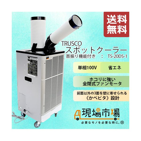 スポットエアコン スポットクーラー 業務用 単相 100V 首振り 熱中症 移動式|genbaichiba
