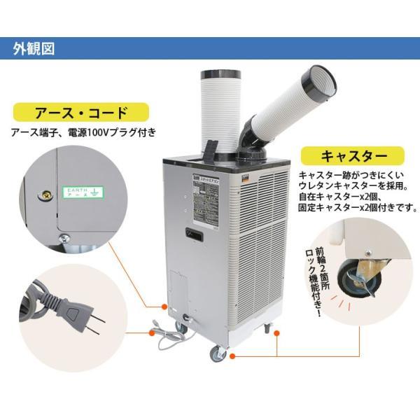 スポットエアコン スポットクーラー 業務用 単相 100V 首振り 熱中症 移動式|genbaichiba|02