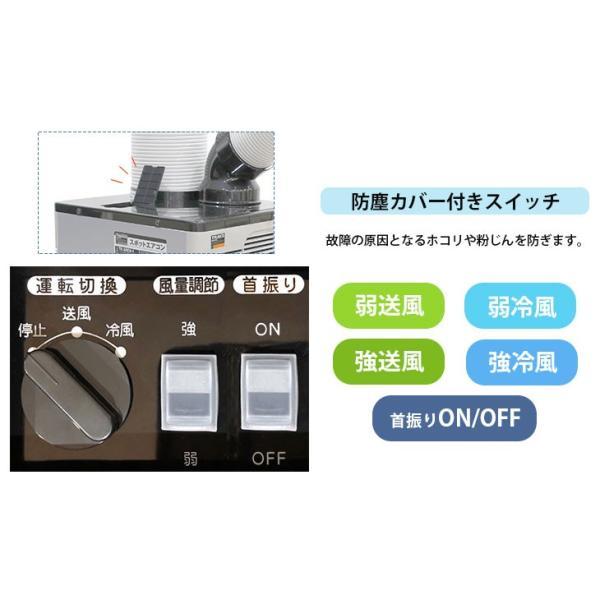 スポットエアコン スポットクーラー 業務用 単相 100V 首振り 熱中症 移動式|genbaichiba|03