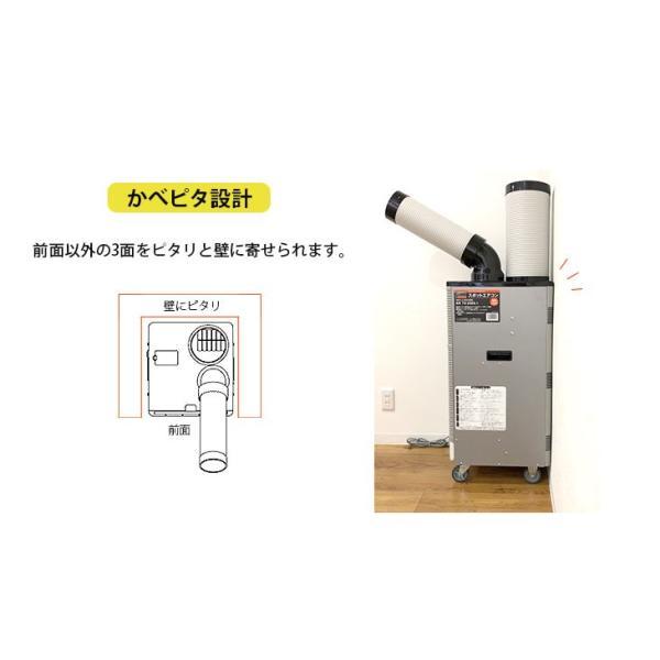 スポットエアコン スポットクーラー 業務用 単相 100V 首振り 熱中症 移動式|genbaichiba|04