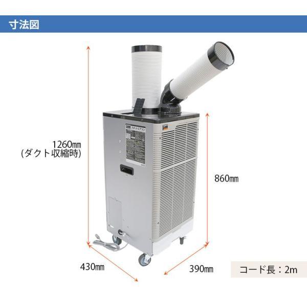 スポットエアコン スポットクーラー 業務用 単相 100V 首振り 熱中症 移動式|genbaichiba|07
