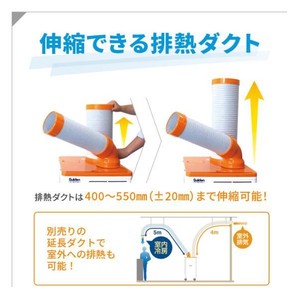 スポットエアコン スポットクーラー 業務用 スイデン 単相 100V 熱中症 工場|genbaichiba|05