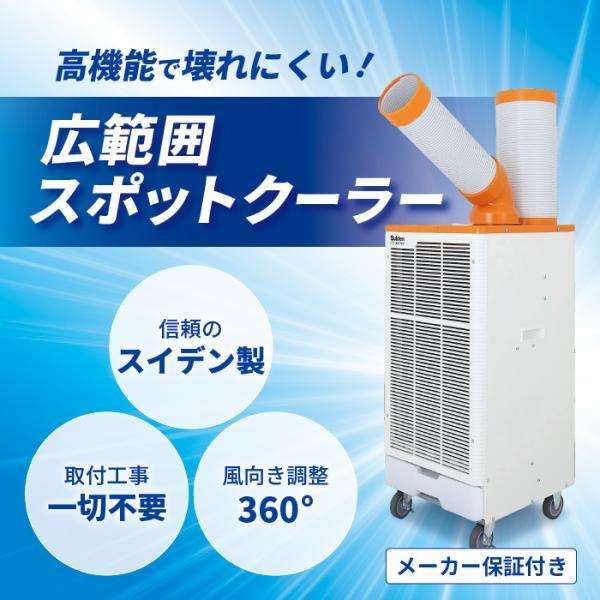 スポットエアコン スポットクーラー 業務用 スイデン 単相 100V 首振り 熱中症|genbaichiba|04
