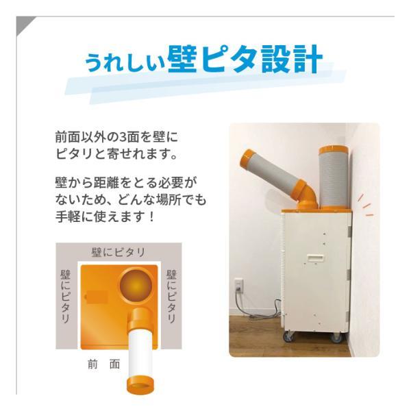 スポットエアコン スポットクーラー 業務用 スイデン 単相 100V 首振り 熱中症|genbaichiba|05
