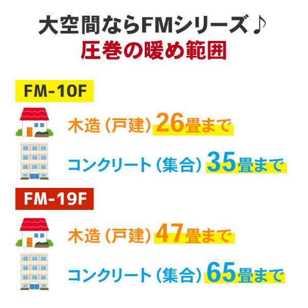 ダイニチ 業務用石油ストーブ ブルーヒーター / FM-19F-A 在庫有り|genbaichiba|03