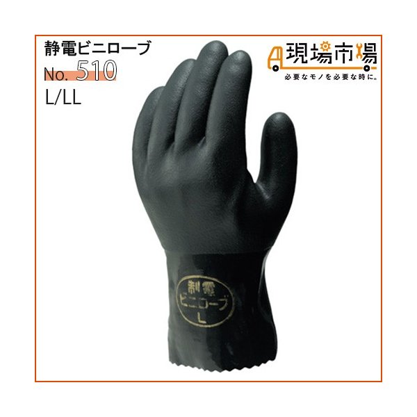 手袋 No.510 制電ビニローブ 裏布付  ショーワグローブ L LL 10双入 ブラック 静電気対策用|genbaichiba