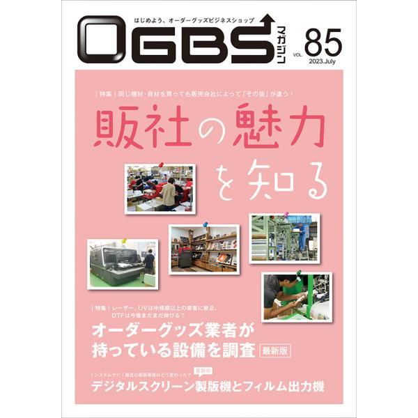 OGBSマガジン定期購読 vol.61〜 66   1年分・6冊|gendaipress-store