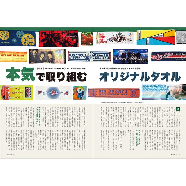 OGBSマガジン定期購読 vol.61〜 66   1年分・6冊|gendaipress-store|02