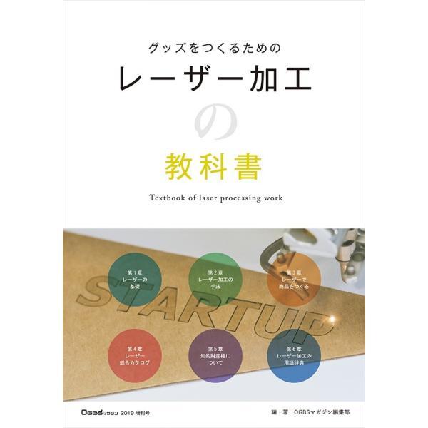 OGBS増刊号レーザー加工の教科書|gendaipress-store