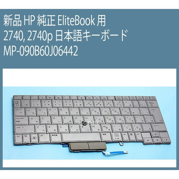 597841-001 HP Elitebook 2740p OEM US English Keyboard Ribbon 597841-001 New