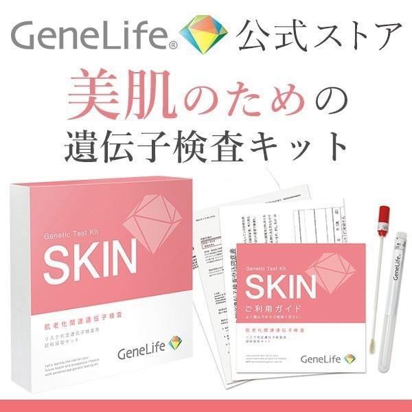ジェネシスヘルスケア『GeneLife SKIN(ジーンライフスキン)』