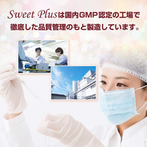SweetPlus サプリメント 14種配合 30日分 general-purpose 07