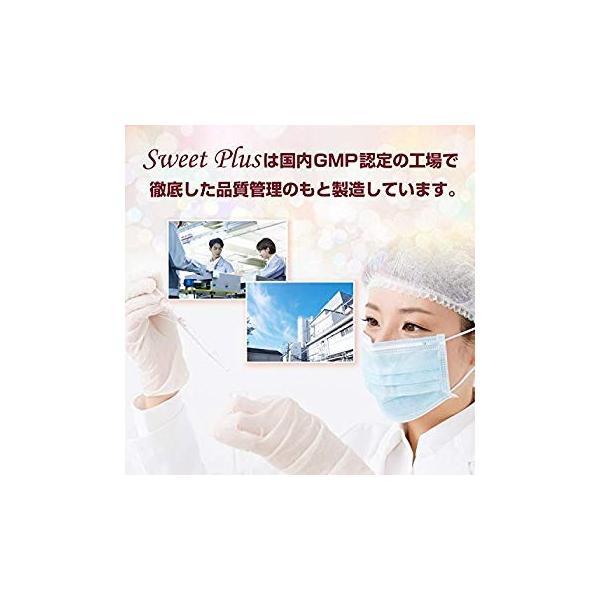 SweetPlus サプリメント 14種配合 30日分 general-purpose 10