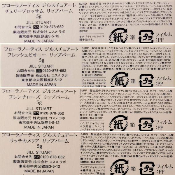 ジルスチュアート JILL STUART リップバーム 5g フローラノーティス 口紅 リップ (リッチカメリア)|general-purpose|02