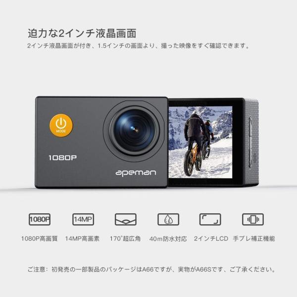 進化版 APEMAN A66S アクションカメラ 1080P高画質 1400万画素 HDMI出力 スポーツカメラ 2インチ液晶画面 40M general-purpose 06